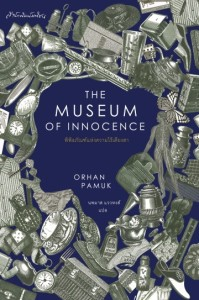 cover-the-museum-of-innocence